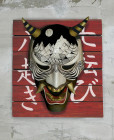 ben fellowes _hannya mask